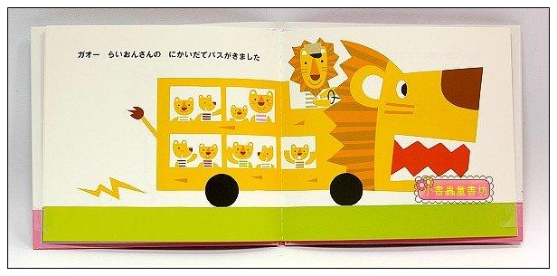 內頁放大:可愛寶寶繪本:公車來了(日文版,附中文翻譯)