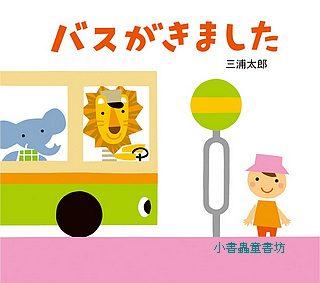 可愛寶寶繪本:公車來了(日文版,附中文翻譯)