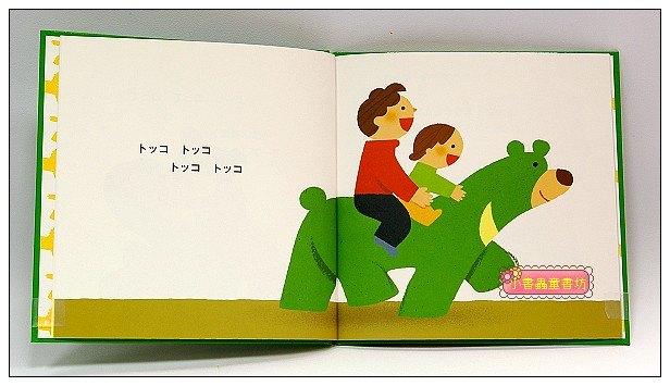 內頁放大:可愛寶寶繪本:好玩的騎馬遊戲(日文版,附中文翻譯)