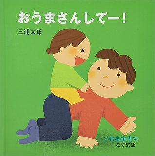 可愛寶寶繪本:好玩的騎馬遊戲(日文版,附中文翻譯)