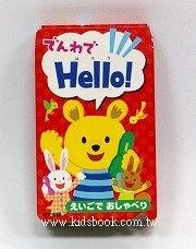 音效有聲電話書:Hello