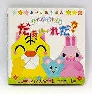 日本色紙(用摺紙說故事):誰在躲貓貓