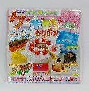 日本色紙:蛋糕摺紙遊戲