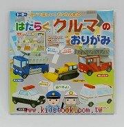 日本色紙:車子摺紙(5種工作車)