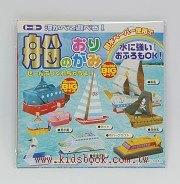 日本色紙:各式船摺紙(9種作品)