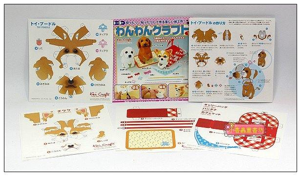 內頁放大:日本紙勞作:小狗篇
