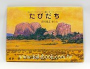 *非洲動物繪本(獅子系列):踏上旅程(日文版,附中文翻譯)可訂數量:1