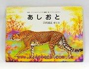 *非洲動物繪本(獅子系列):腳步聲(日文版,附中文翻譯)可訂數量:1