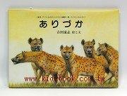 非洲動物繪本(獅子系列4):蟻塚(日文版,附中文翻譯)