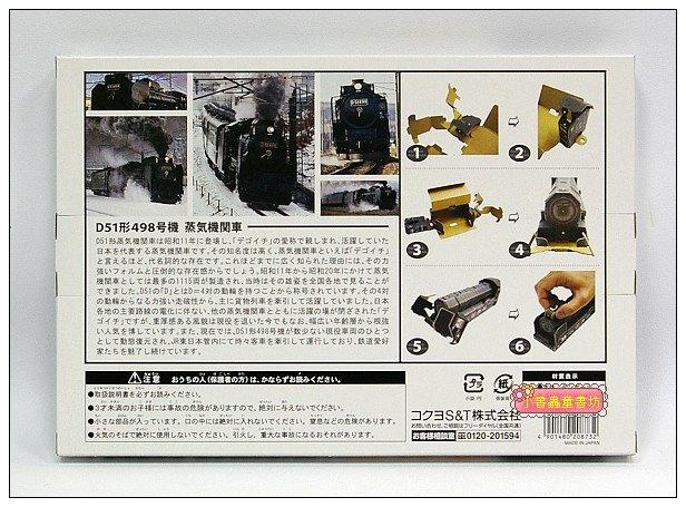 內頁放大:D51形498號機器蒸氣機關車:親子勞作(現貨:1)