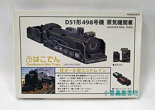 D51形498號機器蒸氣機關車:親子勞作