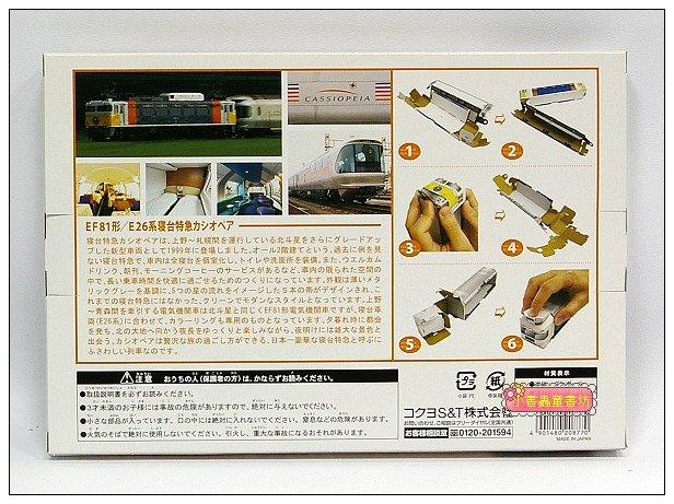 內頁放大:EF81形/E26系寢台特急列車:親子勞作