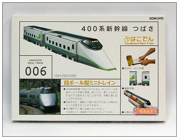 內頁放大:400系新幹線:親子勞作