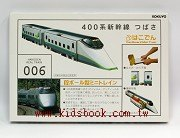 400系新幹線:親子勞作