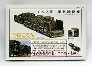 C57形 蒸氣機關車:親子勞作