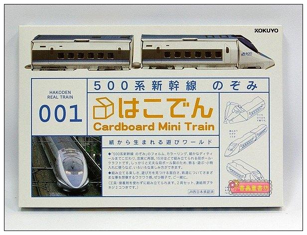 內頁放大:500系新幹線:親子勞作