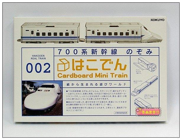 內頁放大:700系新幹線:親子勞作