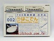700系新幹線:親子勞作