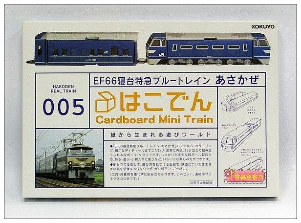 內頁放大:EF66寢台特急列車:親子勞作