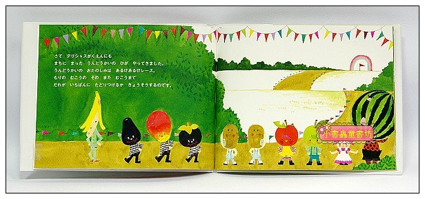 內頁放大:紅蘋果和青蘋果1:小紅和小綠(日文版,附中文翻譯)