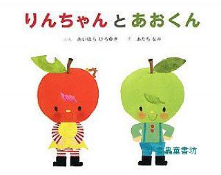 紅蘋果和青蘋果1:小紅和小綠(日文版,附中文翻譯)