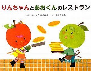 紅蘋果和青蘋果2:小紅和小綠的餐廳(日文) (附中文翻譯)