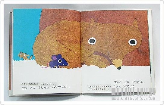 內頁放大:捉迷藏,捉迷藏:五味太郎繪本(日文版,附中文翻譯)(童玩)