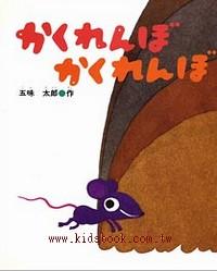 捉迷藏,捉迷藏:五味太郎繪本(日文版,附中文翻譯)(童玩)