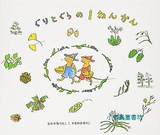 古利和古拉一年的歡樂生活(日文) (附中文翻譯)
