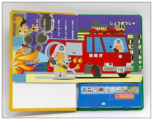 內頁放大:音、光音效繪本:警車‧交通工具