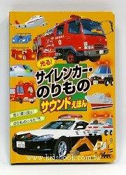 音、光音效繪本:警車‧交通工具