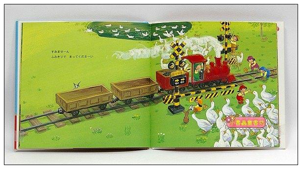 內頁放大:遊戲繪本5:好長好長的鐵路2(日文版,附中文翻譯)