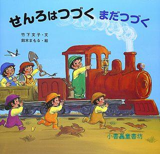 遊戲繪本5:好長好長的鐵路2(日文版,附中文翻譯)