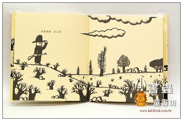 內頁放大:獵物在哪裡?:五味太郎繪本(日文版,附中文翻譯)