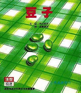 豆子(知識繪本)(85折)