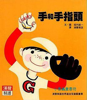 手和手指頭:小身體大祕密繪本(套書解套)(79折)