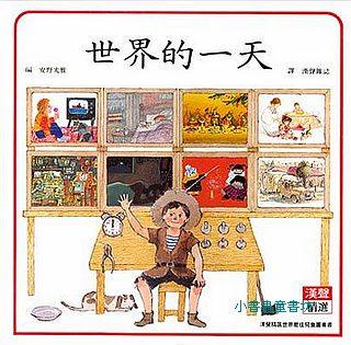 世界的一天(中文版)(85折)