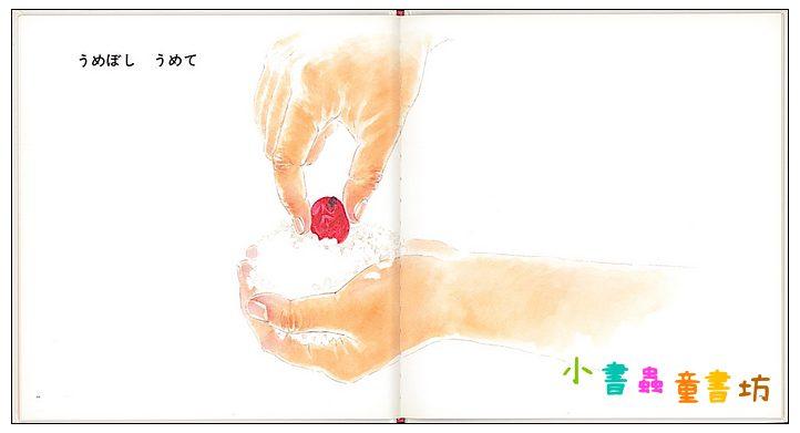 內頁放大:寶寶飲食繪本4:飯糰(日文版,附中文翻譯)