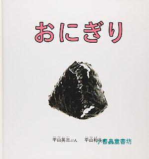 寶寶飲食繪本4:飯糰(日文版,附中文翻譯)