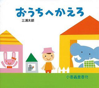 可愛寶寶繪本:回家囉!(日文版,附中文翻譯)