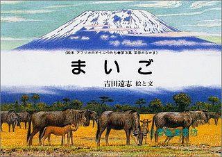 *非洲動物繪本(草原系列1):和媽媽失散的小牛羚(日文版,附中文翻譯)可訂數量:2