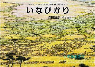 *非洲動物繪本(草原系列3):閃電(日文版,附中文翻譯)可訂數量:1