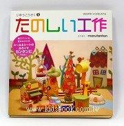親子遊戲DIY手工示範書:自己做遊戲場景