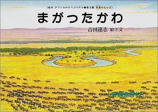 *非洲動物繪本(草原系列2):彎曲的河流(日文版,附中文翻譯)可訂數量:2