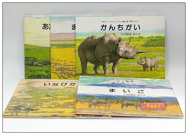 內頁放大:*非洲動物繪本:草原系列 4合1(日文版,附中文翻譯)