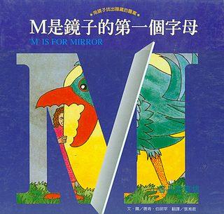 鏡子遊戲書:M是鏡子的第一個字母(絕版樣書出清)現貨:1
