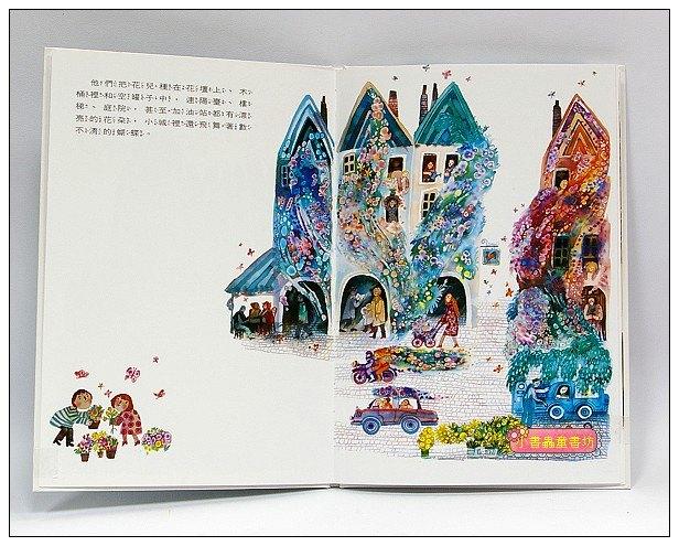 內頁放大:花城(目前「以孩子的智慧行囊」小套書形式銷售)