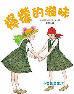 校園生活故事─高階篇 2-4:檸檬的滋味(生病孩子的鼓勵、包容、陪伴)(85折)