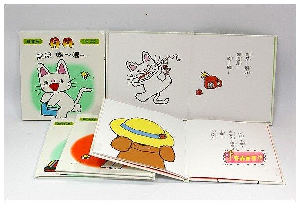 內頁放大:丹丹寶寶版(79折)