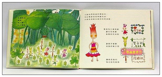 內頁放大:花兒學校(絕版書) <親近植物繪本>現貨數量:1